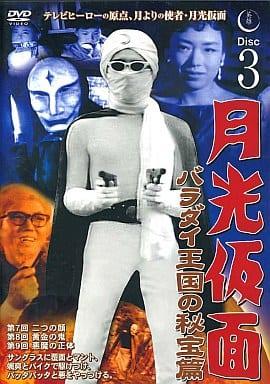 月光仮面 バラダイ王国の秘宝篇 Disc3