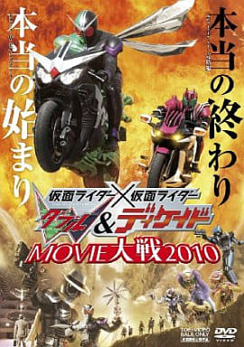 仮面ライダー×仮面ライダーW & ディケイド MOVIE大戦 2010