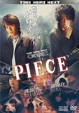 PIECE -記憶の欠片-
