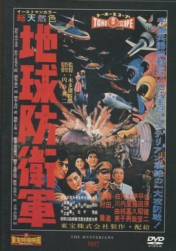 東宝特撮映画DVDコレクション 地球防衛軍