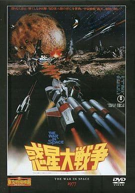 東宝特撮映画DVDコレクション 惑星大戦争
