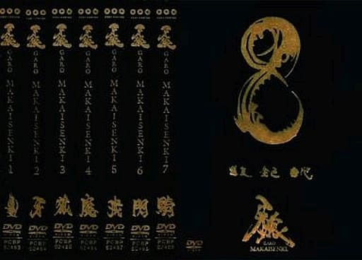 牙狼<GARO> MAKAISENKI 限定版 全8巻セット
