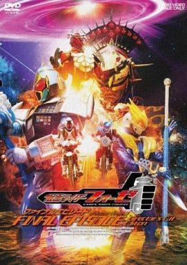 仮面ライダーフォーゼ クライマックスエピソード 31話 32話 ディレクターズカット版