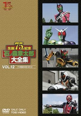 石ノ森章太郎大全集 VOL.12