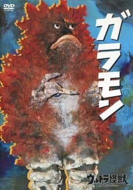 ウルトラ怪獣DVDコレクション 7 ガラモン