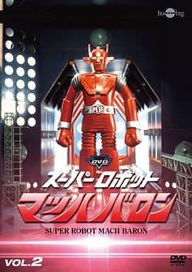 スーパーロボットマッハバロン Vol.2