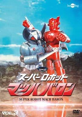 スーパーロボットマッハバロン Vol.3