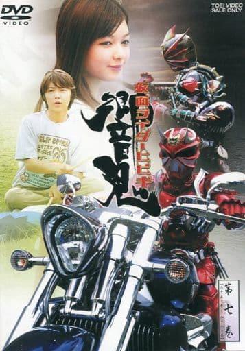 仮面ライダー響鬼 (7) [通常版]
