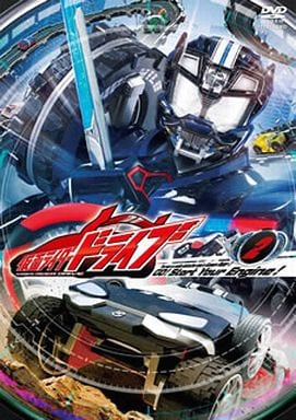 仮面ライダードライブ VOLUME2