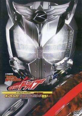 てれびくん超バトルDVD 仮面ライダードライブ シークレットミッション type HIGH SPEED! ホンモノの力!タイプハイスピード誕生!