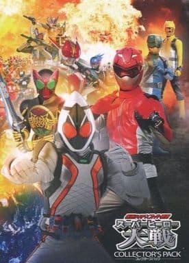 仮面ライダー×スーパー戦隊 スーパーヒーロー大戦 コレクターズパック [初回生産限定]