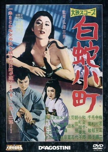 大映特撮映画DVDコレクション 白蛇小町