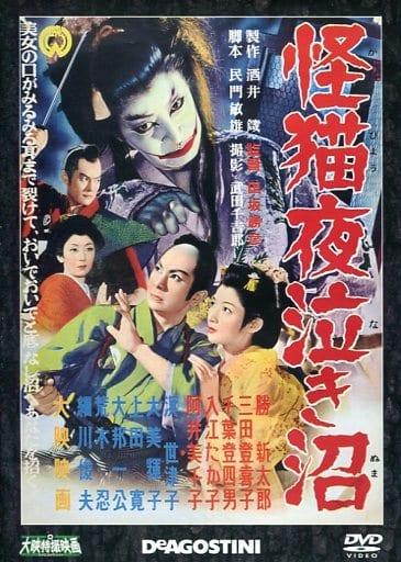 大映特撮映画DVDコレクション 怪猫夜泣き沼