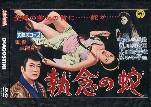 大映特撮映画DVDコレクション 執念の蛇