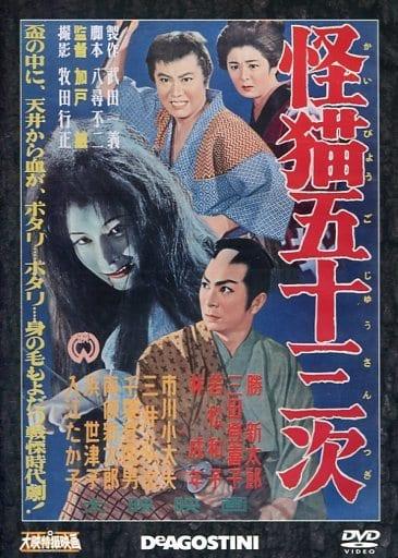 大映特撮映画DVDコレクション 怪猫五十三次
