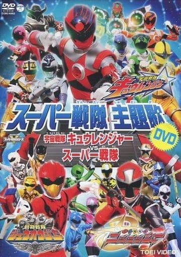 スーパー戦隊主題歌 宇宙戦隊キュウレンジャー VS スーパー戦隊
