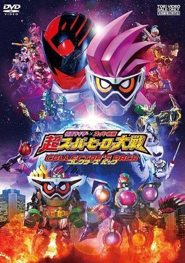 仮面ライダー×スーパー戦隊 超スーパーヒーロー大戦 コレクターズパック[通常版]