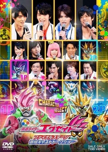 仮面ライダーエグゼイド ファイナルステージ&番組キャスト トークショー<2枚組>