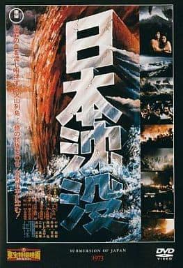 東宝特撮映画 DVDコレクション 日本沈没