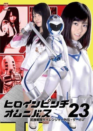 ヒロインピンチオムニバス 23 武捜戦隊サイレンジャー外伝・サーガ2