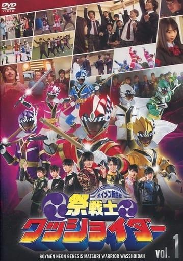 ボイメン新世紀 祭戦士 ワッショイダー Vol.1