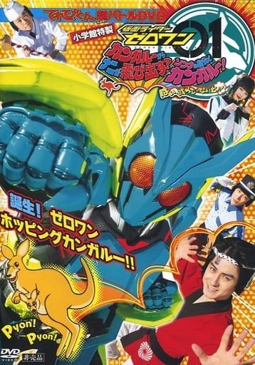 てれびくん超バトルDVD 仮面ライダーゼロワン カンガルーからナニが飛び出す? ソンナの自分でカンガルー! はい、或人じゃないと!!
