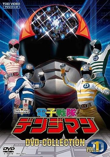 電子戦隊デンジマン DVD COLLECTION VOL.1