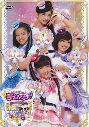 ポリス×戦士ラブパトリーナ! DVD BOX vol.2