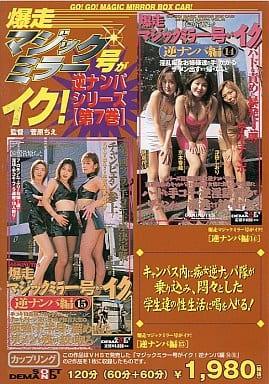 爆走マジックミラー号が行く ! 逆ナンパシリーズ第 7巻 ( ソフトオンデマンド )