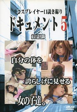 コスプレイヤー口説き撮り ドキュメント 5 (シャトルジャパン)
