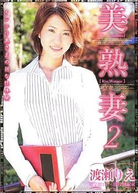 美熟妻2/渡瀬りえ (ディープス)