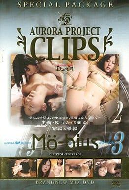 CLIPS Mo-bius3 ゆうか 前編&後編