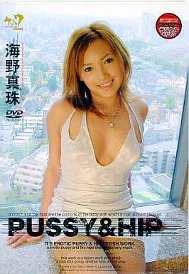 PUSSY&HIP / 海野真珠