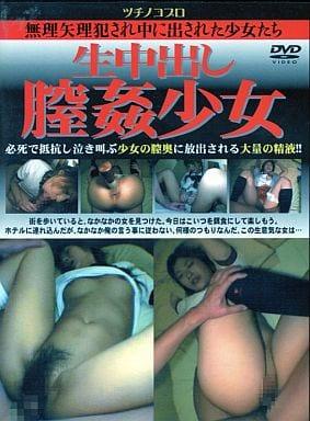 生中出し膣姦少女5 (ツチノコプロ)