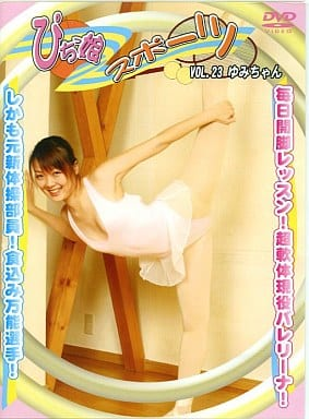 ぴちっ娘スポーツ Vol.23 ゆみちゃん