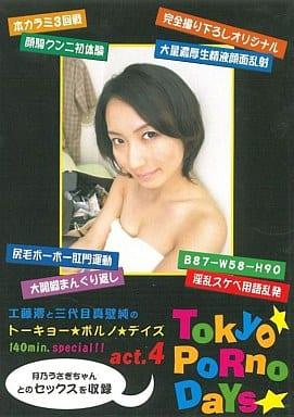 トーキョー☆ポルノ☆デイズ act.4