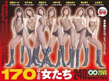 170以上の女たち 2枚組
