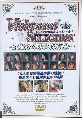 Violet secret SELECTION 16人のお姉