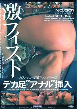 """NO.001激フィストデカ足""""アナル""""挿入"""