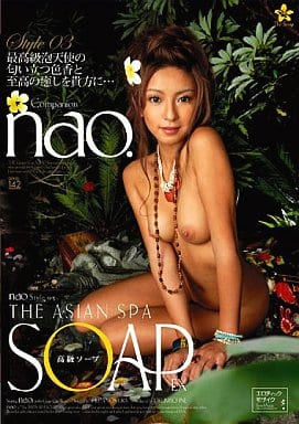 nao.style 03 SOAP THE ASIAN SPA