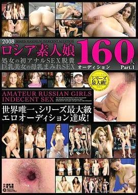 2008 ロシア素人娘160人オーディション Part.1