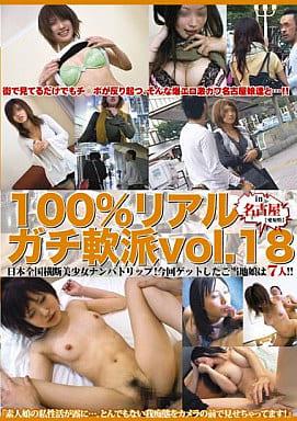 100%リアルガチ軟派 vol.18 in 名古屋