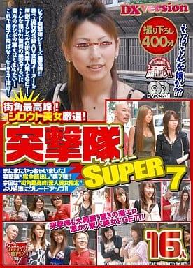 突撃隊SUPER 7