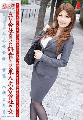 働くオンナ Vol.56 AV会社の面々に餌食にされた求人広告会社の女 大手求人広告会社 営業 入社2年目 / 月本みほの