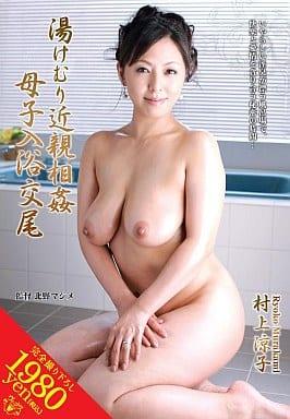 湯けむり近親相姦 母子入浴交尾/村上涼子