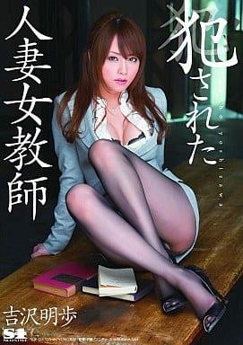 犯された人妻女教師  / 吉沢明歩