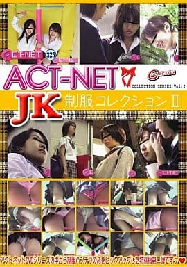 ACT-NET JK制服コレクションII