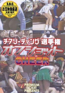 チアリーディング選手権 オフショット CHEER[DVD-R]