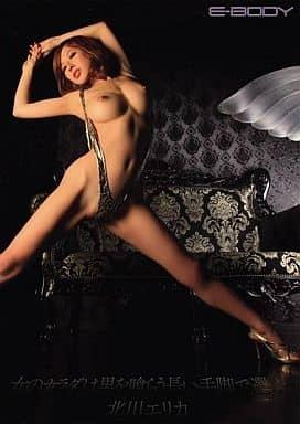 女のカラダは男を喰らう長い手脚で選ぶ。 / 北川エリカ