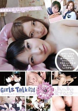 素人レズビアン生撮り Girls Talk 024 JKがJKを愛するとき・・・